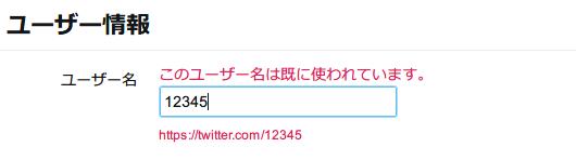 既に登録されたID→「このユーザー名は既に使われています。」