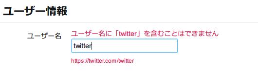 'twitter'という文字列が入っているID→「ユーザー名に「Twitter」を含むことはできません」