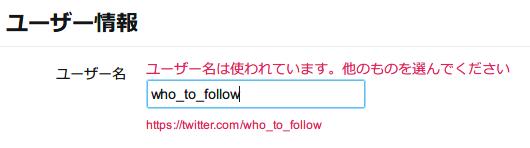 予約されいている文字列→「ユーザー名は使われています。他のものを選んでください。」