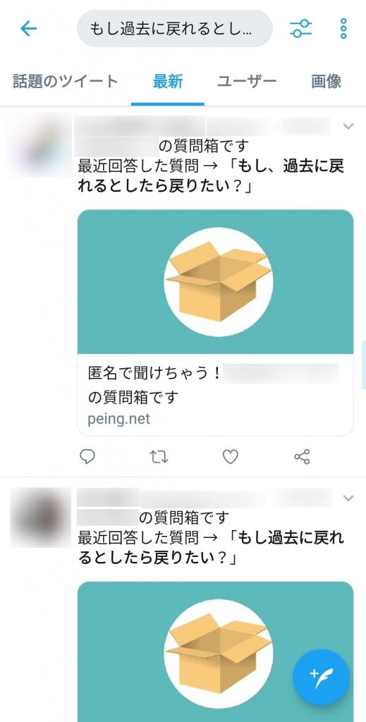 方 見分け 質問 bot 箱