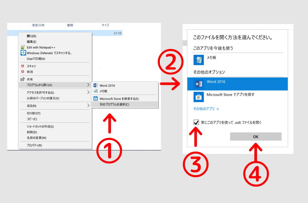 Microsoft Wordでodtファイルを開く方法