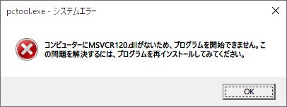 「コンピュータにMSVCR120.dllがないため、プログラムを開始できません。この問題を解決するには、プログラムを再インストールしてみてください。」というエラーウィンドウ