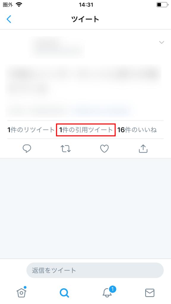 引用リツイート 削除
