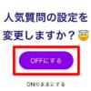 Ninjar(ニンジャー)で運営からのbot質問をブロックする方法